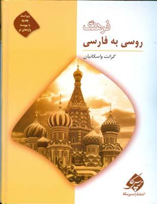 فرهنگ روسي به فارسي (واسكانيان) پرسكا