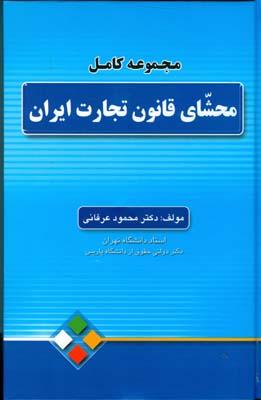 مجموعه كامل محشاي قانون تجارت ايران (عرفاني) جنگل