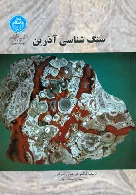 سنگ شناسي آذرين (سرابي) دانشگاه تهران