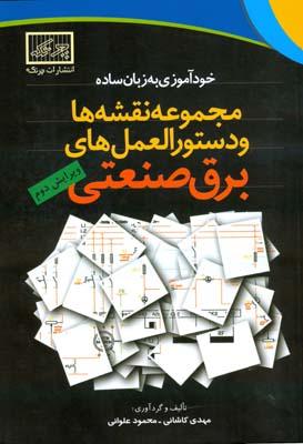 مجموعه نقشه ها و دستورالعمل هاي برق صنعتي (كاشاني) چرتكه