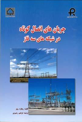 جريان هاي اتصال كوتاه در شبكه اي سه فاز روپر (رحيم پور) دانشگاه زنجان