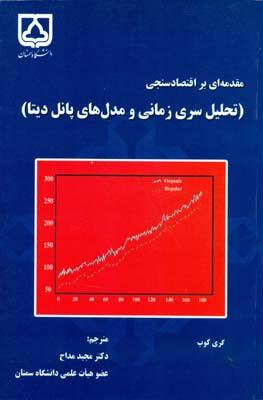 مقدمه اي اقتصاد سنجي (تحليل سري زماني ) كوپ (مداح) دانشگاه سمنان
