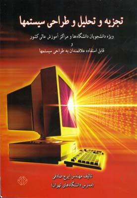 تجزيه و تحليل و طراحي سيستم ها (صادقي) نشر دات