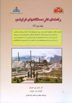 راهنماي كار دستگاههاي فرايندي جلد 2 ليبرمن (نفري) انجمن خوردگي