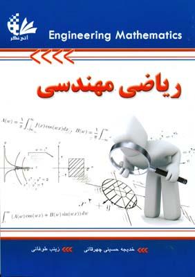 رياضي مهندسي (حسيني چهرقاني) آتي نگر
