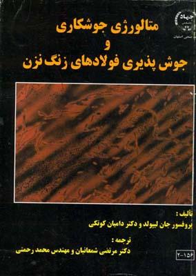 متالورژي جوشكاري جوش پذيري فولادهاي زنگ نزن (شمعانيان) جهاد دانشگاهي اصفهان