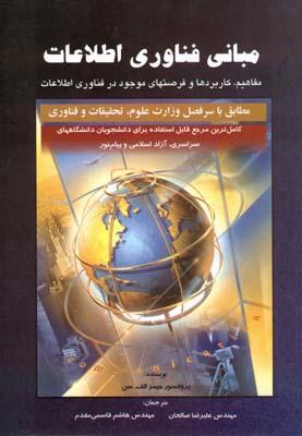 مباني  فناوري اطلاعات (صالحان) درخشش
