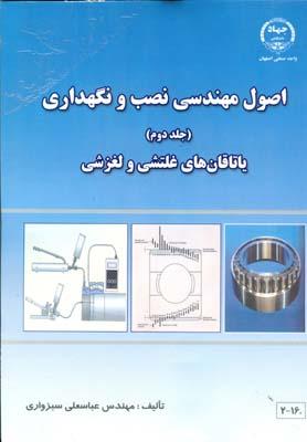 اصول مهندسي نصب و نگهداري جلد2 (سبزواري) دانشگاه صنعتي اصفهان
