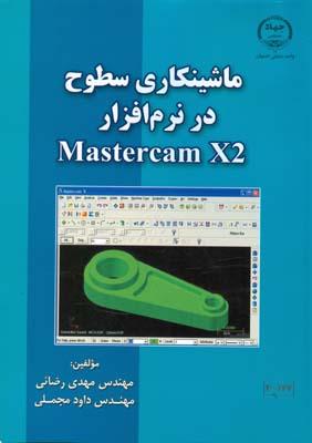 ماشينكاري سطوح در نرم افزار Mastercam X2 (رضائي) دانشگاه صنعتي اصفهان