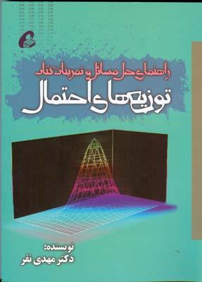راهنماي حل مسائل و تمرينات كتاب توزيع هاي احتمال (نفر)آموخته