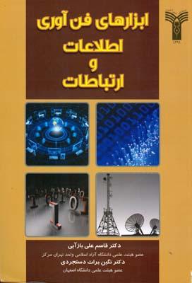 ابزارهاي فن آوري اطلاعات و ارتباطات (بازآيي) شهر آشوب