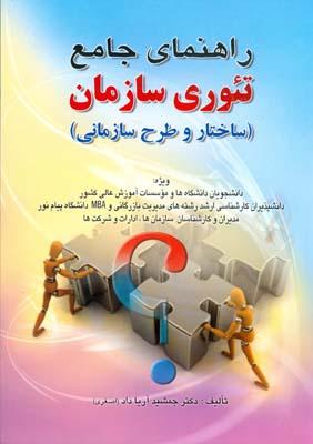 راهنماي جامع تئوري سازمان (اصغري) صفار