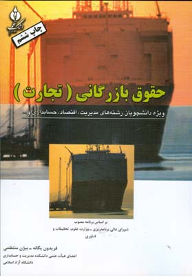 حقوق بازرگاني (تجارت) (يگانه) كلاسيك