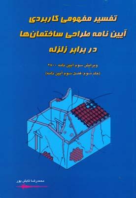 تفسير مفهومي كاربردي آيين نامه 2800 زلزله جلد3 (تابش پور) گنج هنر