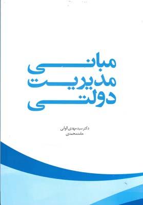 مباني مديريت دولتي (الواني) مبعث