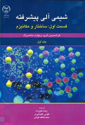 شيمي آلي پيشرفته قسمت اول : ساختار و مكانيزم جلد 1 كري (عليزاده) جهاد