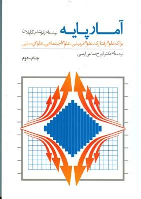 آمار پايه كاپلان (ساعي راسي) بهمن برنا