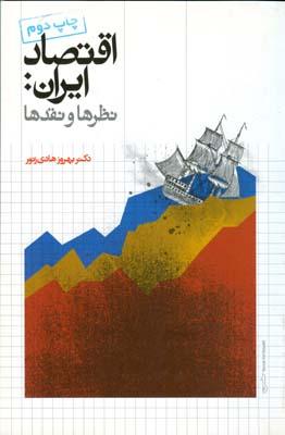 اقتصاد ايران : نظرها و نقدها (زنور) توسعه