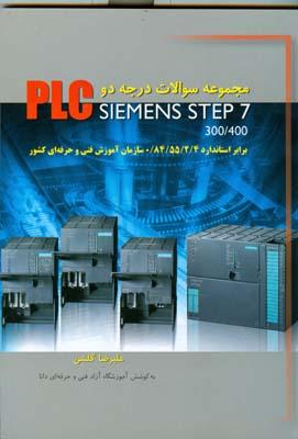 مجموعه سوالات درجه دو Plc siemens step7 (گلشن) نگره