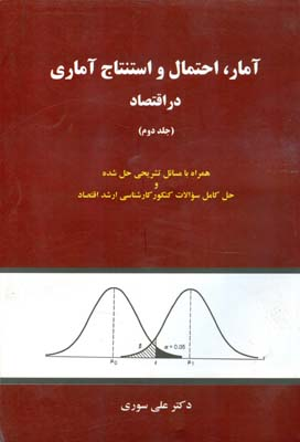 آمار.احتمال و استنتاج آماري در اقتصاد 2 (سوري) نور علم