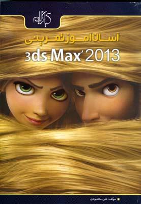 آسان آموز تمريني 3ds max 2013 (محمودي) كيان رايانه