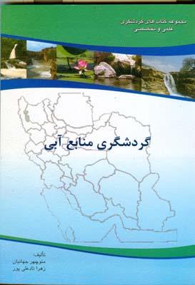 گردشگري منابع آبي (جهانيان) دانشگاه علمي كاربردي