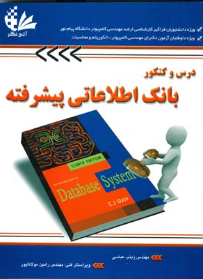 درس و كنكور بانك اطلاعاتي پيشرفته (عباسي) آتي نگر