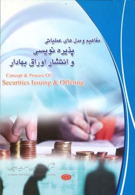 مفاهيم و مدل هاي عملياتي پذيره نويسي و انتشارات اوراق بهادار (بنيار) كيهان