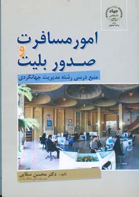 امور مسافرت و صدور بليت (سقايي) جهاد دانشگاهي اصفهان