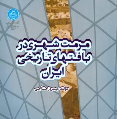 مرمت شهري در بافتهاي تاريخي ايران (حبيبي) دانشگاه تهران