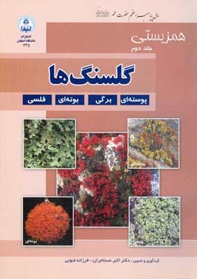 همزيستي گلسنگ ها جلد 2 (مستاجران) دانشگاه اصفهان
