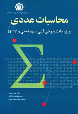 محاسبات عددي ويژه دانشجويان فني (مهري) شباهنگ