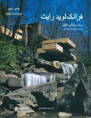 فرانك لويد رايت فايفر (احمديان) هنر معماري قرن