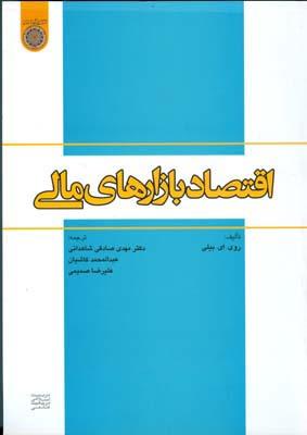 اقتصاد بازارهاي مالي بيلي (صادقي شاهداني) دانشگاه امام صادق