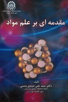 مقدمه اي بر علم مواد (صدوق ونيني) اميركبير