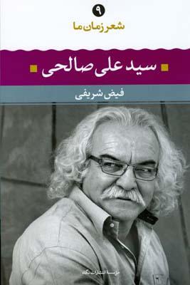 شعر زمان ما 9 سيد علي صالحي (شريفي) نگاه