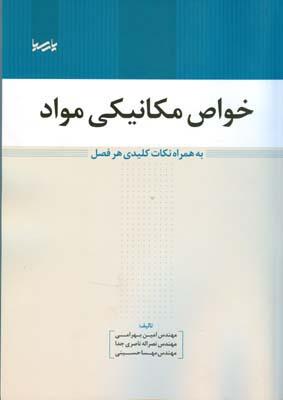 خواص مكانيكي مواد (بهرامي) پارسيا
