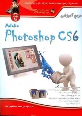 مرجع آموزشي adob photoshap cs6 (اسماعيلي هدي) پندار پارس