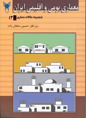معماري بومي و اقليمي ايران (سلطان زاده) آزاد قزوين