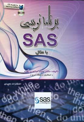 برنامه نويسي SAS با مثال (رافت) عميدي