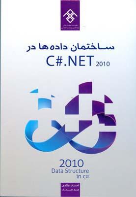 ساختمان داده ها در C#.NET 2010 (غلامي) تايماز
