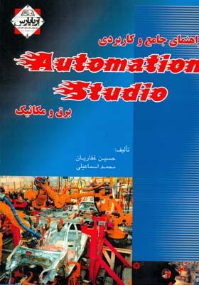 راهنماي جامع و كاربردي Automation studio برق و مكانيك (غفاريان) آرياپارس