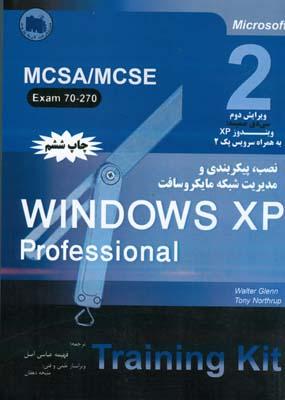 نصب،پيكربندي و مديريت شبكه مايكروسافت WINDOWS XP (عباسي) آرياپژوه