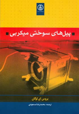 پيل هاي سوختي ميكربي لوگان (مسعودي) پژوهشگاه صنعت نفت