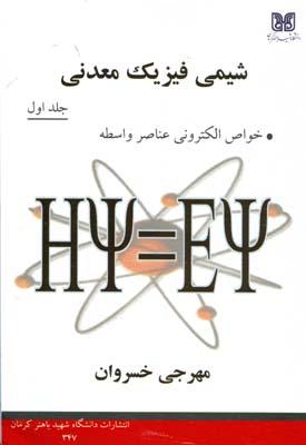 شيمي فيزيك معدني جلد 1 (خسروان) باهنر كرمان