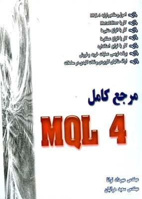 مرجع كامل MQL 4 (توانا) ساحر