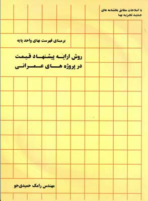 روش ارايه پيشنهاد قيمت در پروژه هاي عمراني (حميدي جو) انصاري