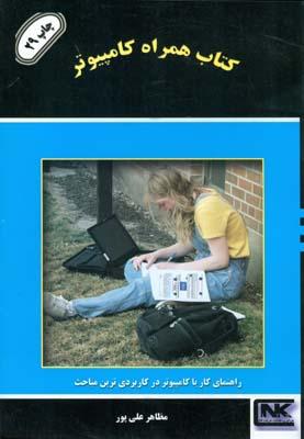كتاب همراه كامپيوتر (علي پور) هستان