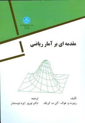 مقدمه اي بر آمار رياضي و.هوگ (ايزد دوستدار) دانشگاه تهران