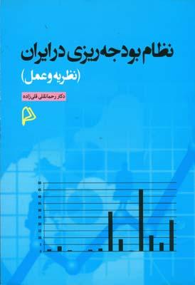 نظام بودجه ريزي در ايرن (قلي زاده) چاپار